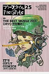 フリースタイル25 THE BEST MANGA 2014 このマンガを読め! Kindle版
