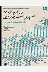 アジャイルエンタープライズ Kindle版