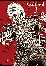 表紙: ゼウスの手(3) (ヤングマガジンコミックス) | 花月仁