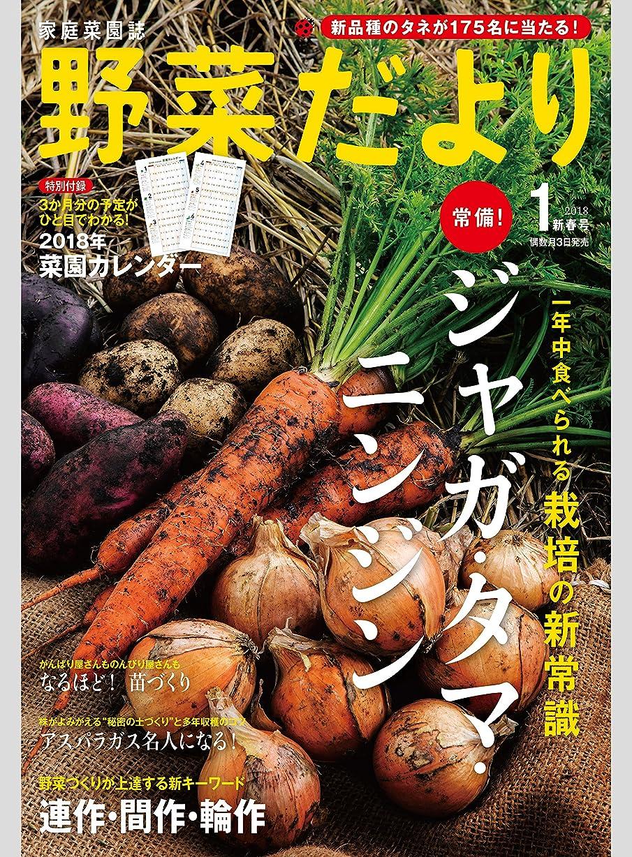 ハーブ火山学者店員野菜だより 2018年1月号 [雑誌]