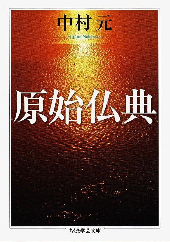 うまれた名詞でも原始仏典 (ちくま学芸文庫)