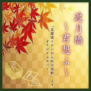 渡月橋〜君想ふ〜「名探偵コナンから紅の恋歌」 ORIGINAL COVER