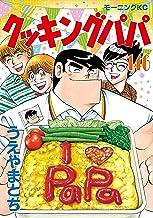 表紙: クッキングパパ(146) (モーニングコミックス) | うえやまとち