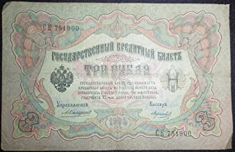 Russian Empire 3 ruble banknote 1905, Bank governor Konshin, Issued 1910 to 1914, Condition VF