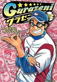 グラゼニ(2) (モーニングコミックス)
