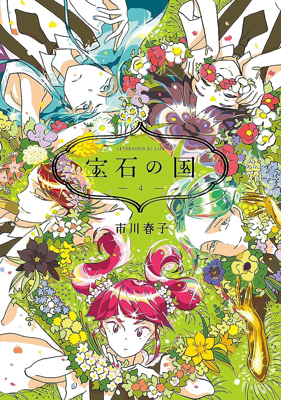 モナリザ付けるポテト宝石の国(4) (アフタヌーンコミックス)