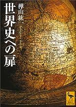 表紙: 世界史への扉 (講談社学術文庫) | 樺山紘一
