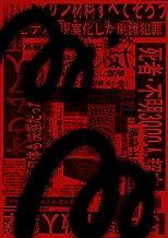 ひきこもりの手記[2]: 凡庸な人間には到底理解できない書物 編纂されたわたしの歴史および理論と殺人の記録