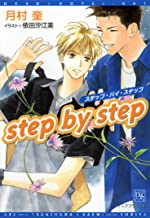 step by step (ディアプラス文庫)