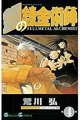 鋼の錬金術師 4巻 (デジタル版ガンガンコミックス) Kindle版