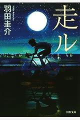 走ル (河出文庫) Kindle版