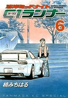 湾岸ミッドナイト C1ランナー(6) (ヤングマガジンコミックス)
