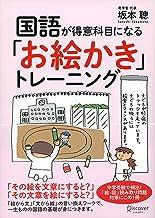表紙: 国語が得意科目になる「お絵かき」トレーニング   坂本聰