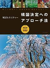 表紙: 風景&ネイチャー 構図決定へのアプローチ法   萩原史郎