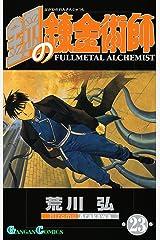 鋼の錬金術師 23巻 (デジタル版ガンガンコミックス) Kindle版