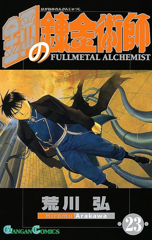 世代テント真空鋼の錬金術師 23巻 (デジタル版ガンガンコミックス)