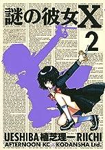 謎の彼女X(2) (アフタヌーンコミックス)