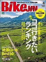 BikeJIN/培倶人(バイクジン) 2018年4月号 Vol.182[雑誌] (Japanese Edition)