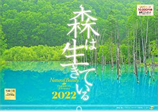 写真工房 「森は生きている」2022年 カレンダー 壁掛け 風景
