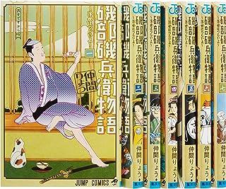 磯部磯兵衛物語 浮世はつらいよ コミック 1-7巻セット (ジャンプコミックス)