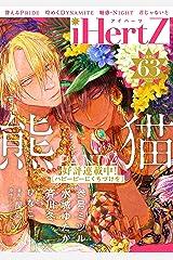 iHertZ band.63【期間限定】 (ミリオンコミックスiHertZ) Kindle版
