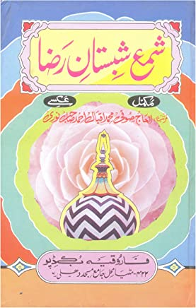 Amazon in: A'la Hazrat Imam Ahmad Raza: Books