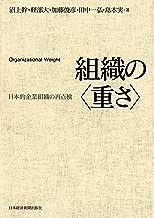 表紙: 組織の<重さ>―日本的企業組織の再点検 (日本経済新聞出版)   沼上幹