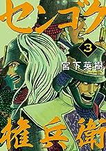 表紙: センゴク権兵衛(3) (ヤングマガジンコミックス) | 宮下英樹