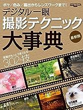 表紙: デジタル一眼 撮影テクニック大事典 最新版 学研カメラムック   CAPA&デジキャパ!編集部