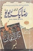 Amazon in: A'la Hazrat Imam Ahmad Raza: Books
