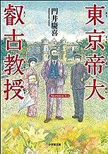 表紙: 東京帝大叡古教授 | 門井慶喜