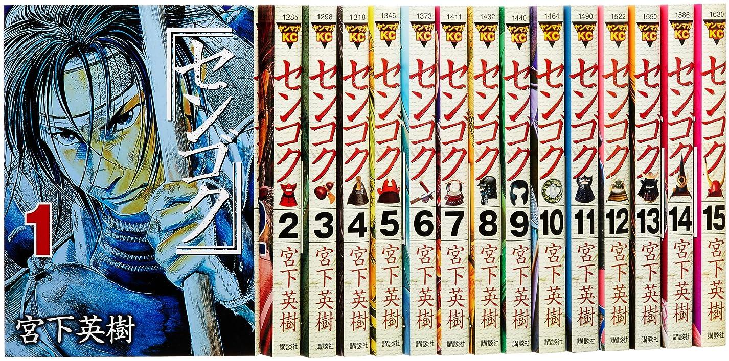 見積り振幅直感センゴク全15巻 完結セット (ヤングマガジンコミックス)