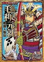 表紙: コミック版 日本の歴史 戦国人物伝 毛利元就   すぎたとおる