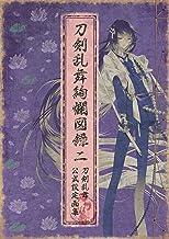 表紙: 刀剣乱舞絢爛図録 二 | ニトロプラス