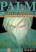 表紙: パーム (32) 蜘蛛の紋様 IV (ウィングス・コミックス) | 獸木野生