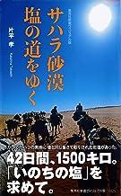表紙: サハラ砂漠 塩の道をゆく (集英社新書)   片平孝