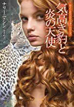 表紙: 気高き豹と炎の天使 サイ=チェンジリングシリーズ (扶桑社BOOKSロマンス)   河井 直子