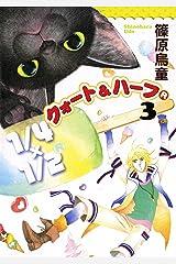 1/4×1/2R(3) (Nemuki+コミックス) Kindle版