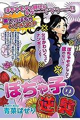 ぽちゃ子の逆襲 (ご近所の悪いうわさシリーズ) Kindle版