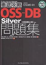 徹底攻略 OSS-DB Silver問題集[OSDBS-01]対応 (ITプロ/ITエンジニアのための徹底攻略)