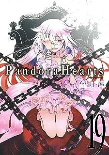 PandoraHearts 19巻 (デジタル版Gファンタジーコミックス)