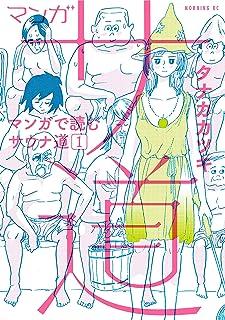 マンガ サ道~マンガで読むサウナ道~(1) (モーニングコミックス)