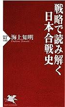 表紙: 戦略で読み解く日本合戦史 (PHP新書) | 海上 知明