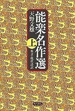 表紙: 能楽名作選 上 原文・現代語訳 (角川学芸出版単行本) | 天野 文雄