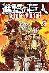 進撃の巨人 Before the fall(5) (シリウスコミックス) Kindle版