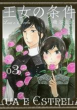 表紙: 王女の条件 3 (花とゆめコミックススペシャル) | 磯谷友紀