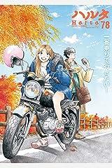 ハルタ 2020-OCTOBER volume 78 (HARTA COMIX) Kindle版