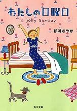 表紙: わたしの日曜日 (角川文庫)   杉浦 さやか