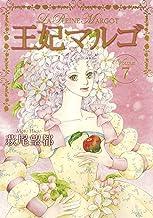 王妃マルゴ 7 (愛蔵版コミックス)