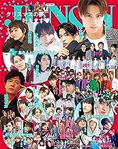 表紙: JUNON 2021年 01月号 [雑誌] | 主婦と生活社